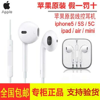 苹果Apple原装正品 iPhone/5s/6S/7P/iPad mini iPod 原装线控耳机