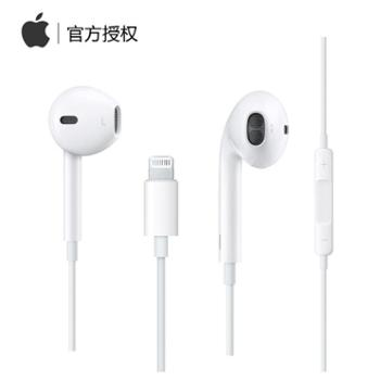 Apple/苹果 原装耳机Lightning接口EarPods iphone8/7plus/X/S/R